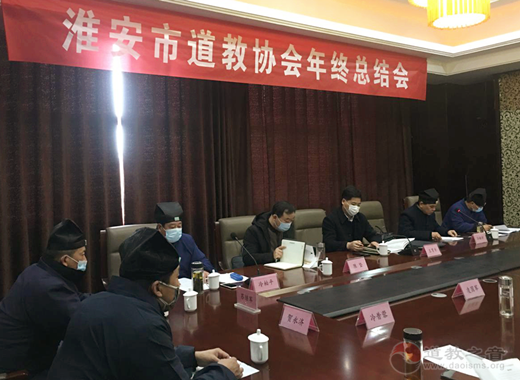 江苏省淮安市道协召开二届七次理事会暨2020年年终总结会