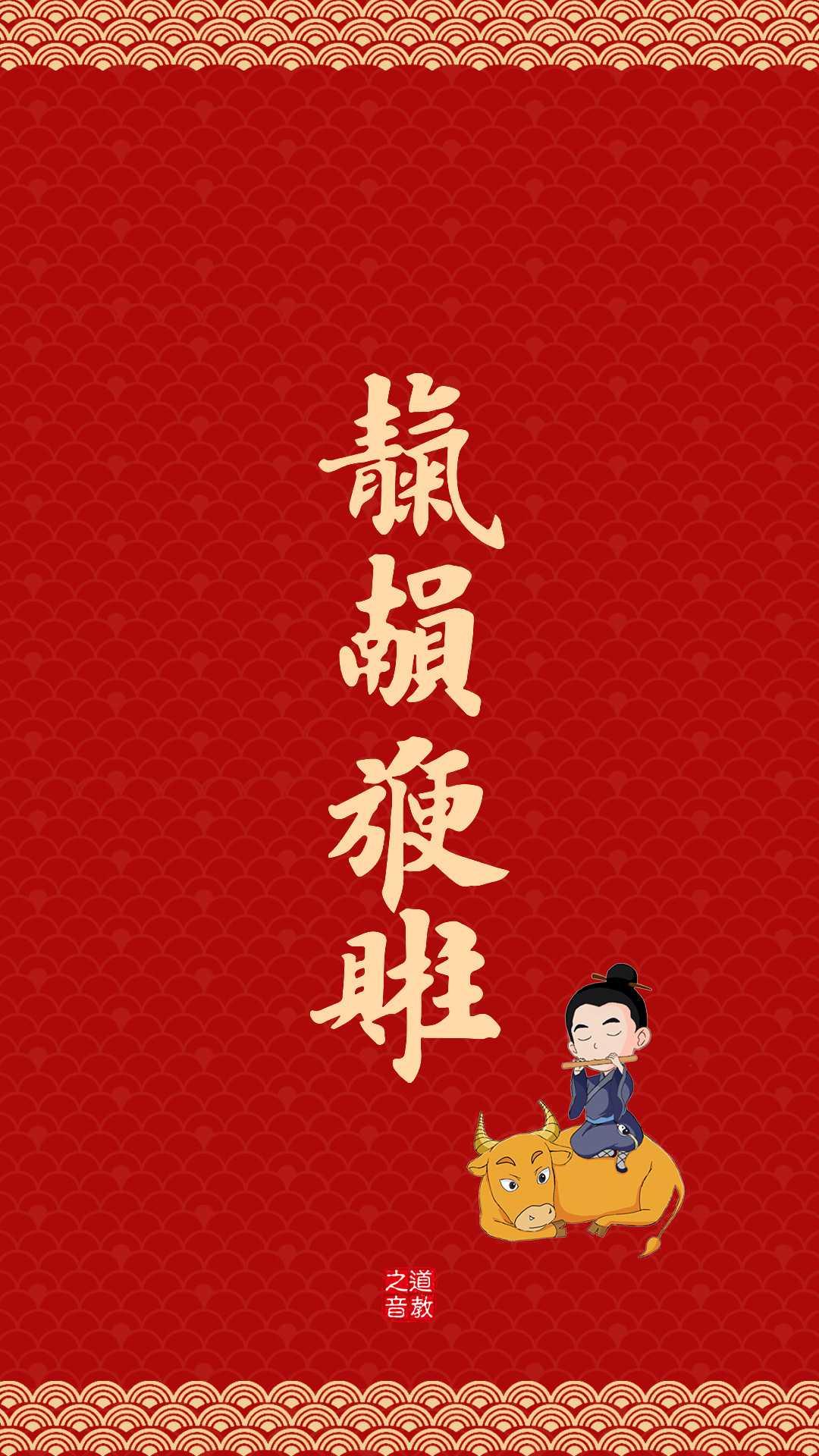 2021辛丑年道教新春祝福语集锦