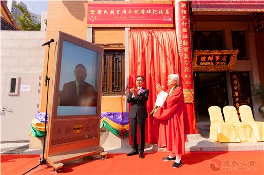 香港啬色园举行一百周年纪念庆祝活动开幕典礼