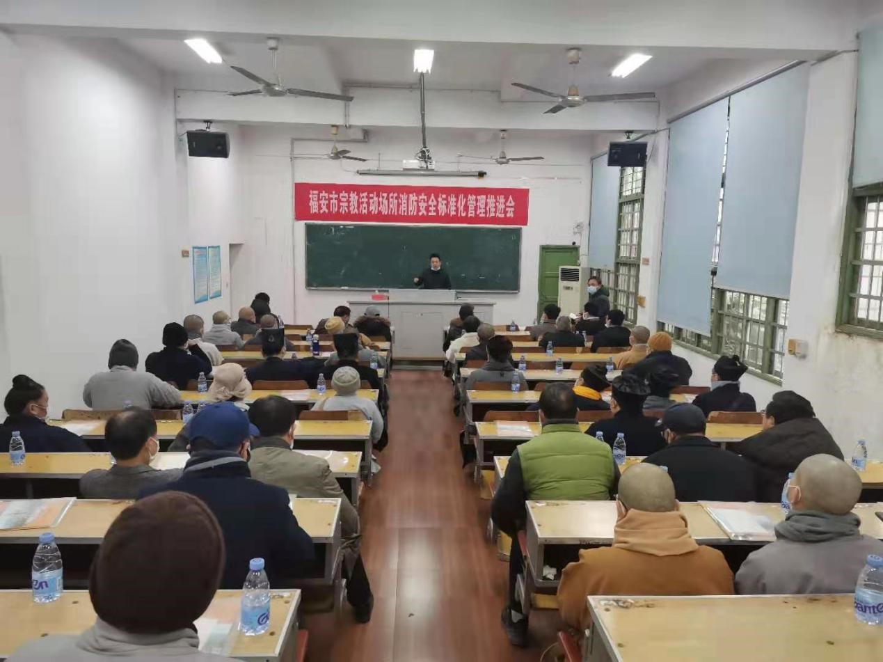 福建省福安市召开宗教活动场所消防安全标准化管理推进会