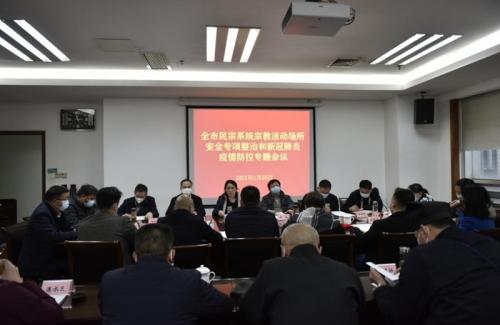 南京市民宗局召开宗教活动场所安全专项整治和疫情防控专题会议