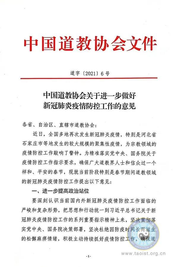 中国道教协会关于进一步做好新冠肺炎疫情防控工作的意见