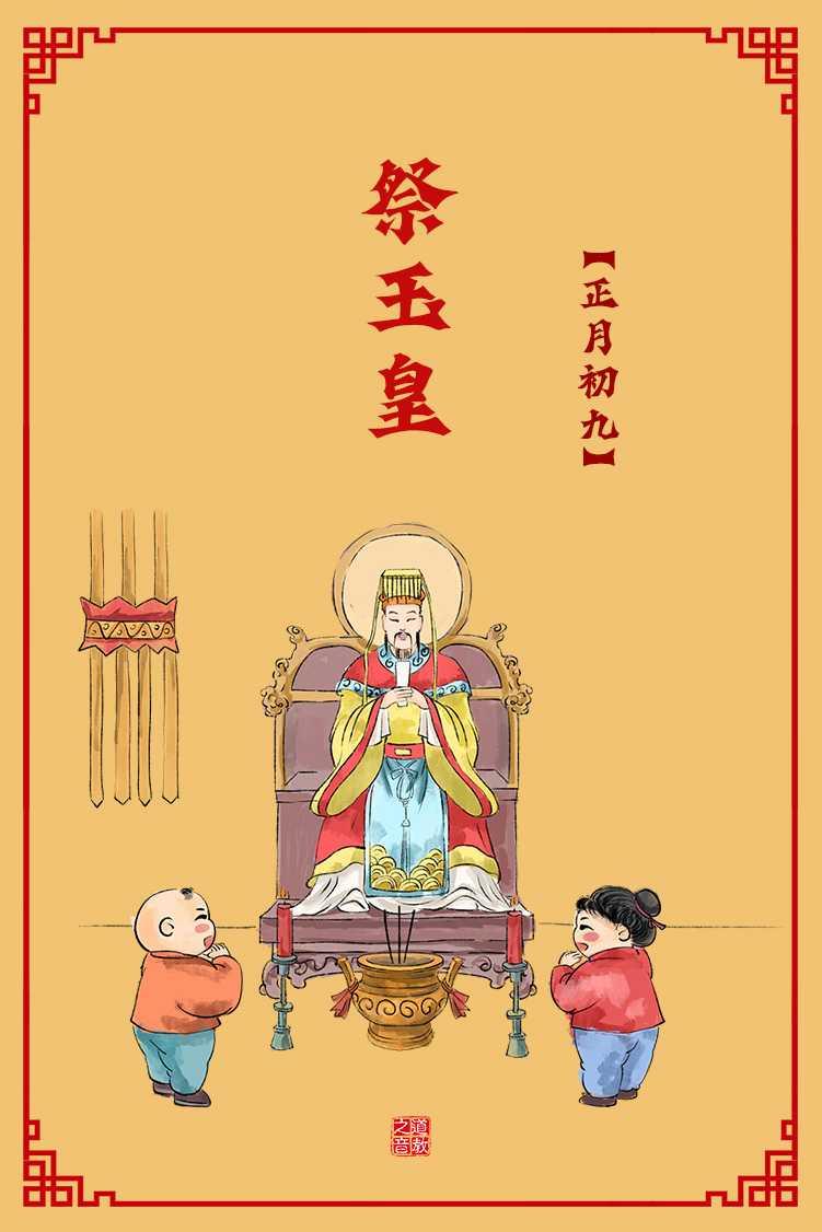 春节民俗:正月初九玉皇诞