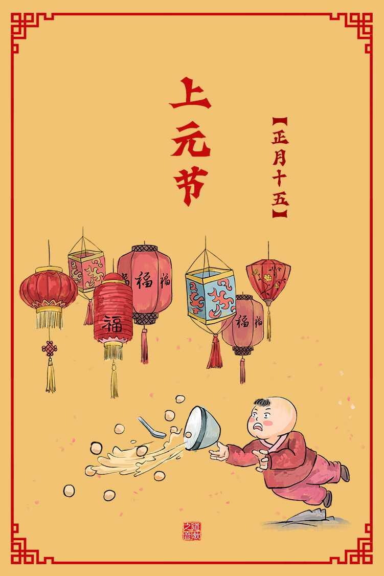 民俗介绍之正月十五元宵节