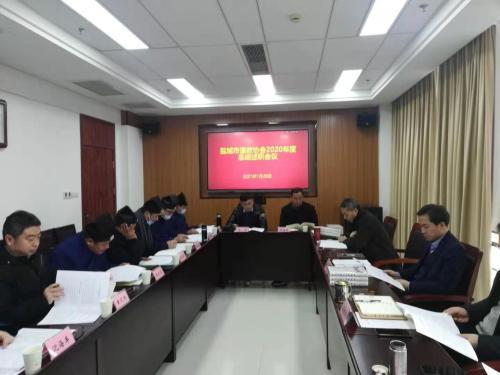 江苏省盐城市道教协会举行2020年工作总结、述职会议