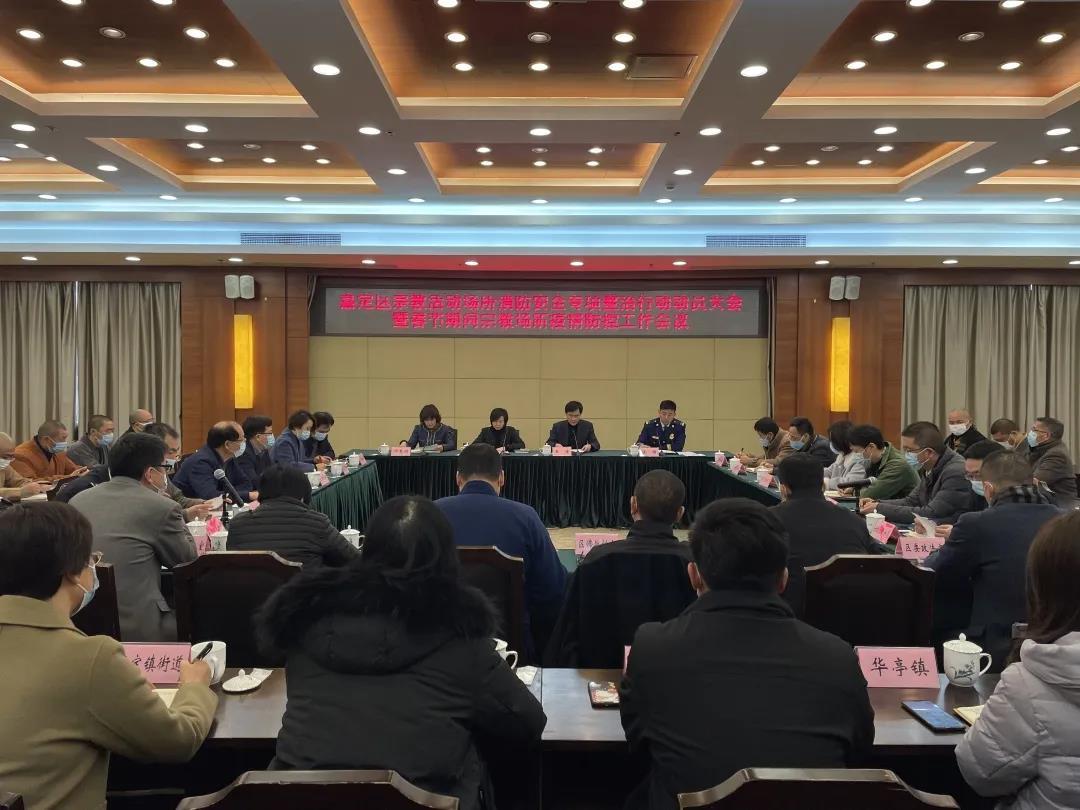 上海市嘉定区召开