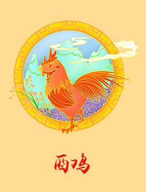 属鸡人2021年运势及运程