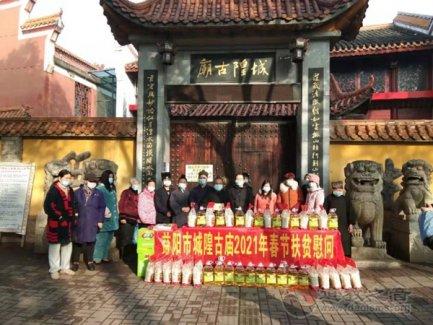 益阳市城隍古庙开展2021年春节扶贫慰问活动