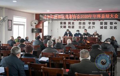 浙江省台州市路桥区道教协会2020年度慈善公益工作总结与表彰会议召开