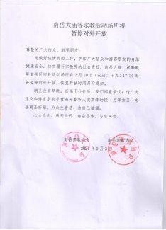 南岳大庙等宗教活动场所将暂停对外开放