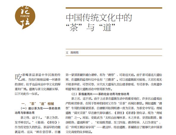 """中国传统文化中的""""茶""""与""""道"""""""