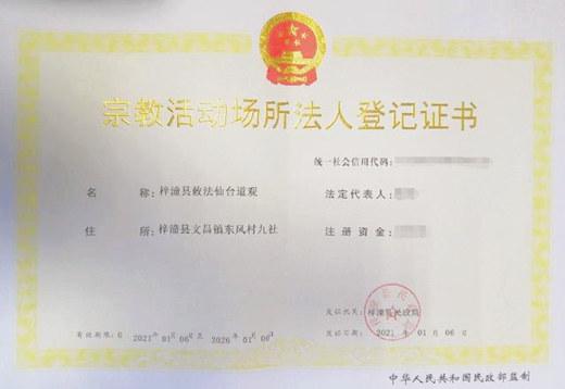 四川省绵阳市梓潼县发出首张宗教活动场所法人登记证书