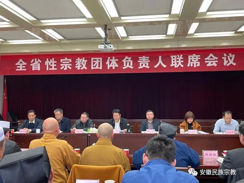 安徽省2021年度第一次全省性宗教团体负责人联席会议在肥召开