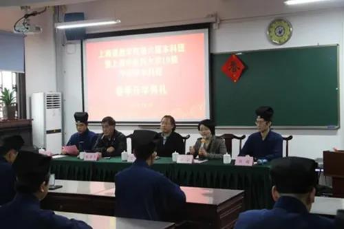 上海道教学院第六届本科班开学