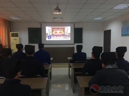 """南京市道协组织收看全国""""两会""""开幕会"""