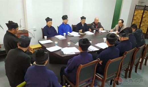 广东省普宁市道教协会召开第一届二次会长办公(扩大)会议