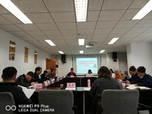 贵州省民宗委组织召开佛道教界学习座谈会