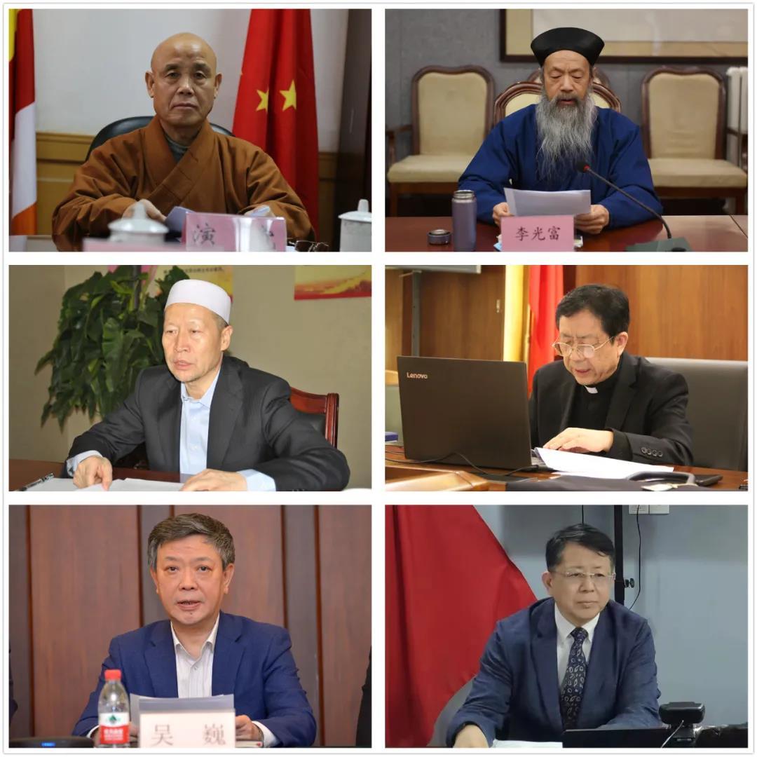 全国性宗教团体联席会议召开第十五次会议