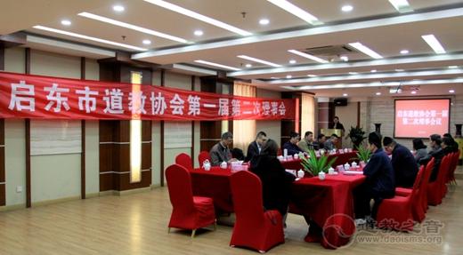 启东市道教协会第一届第二次理事会议顺利召开