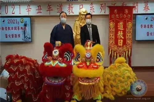 2021香港道教日朝贺祝诞暨文艺表演举行