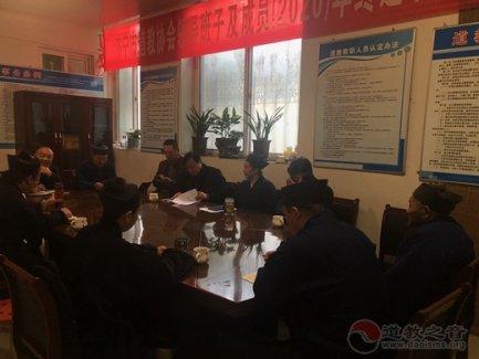 济宁市道教协会召开常务理事扩大会议