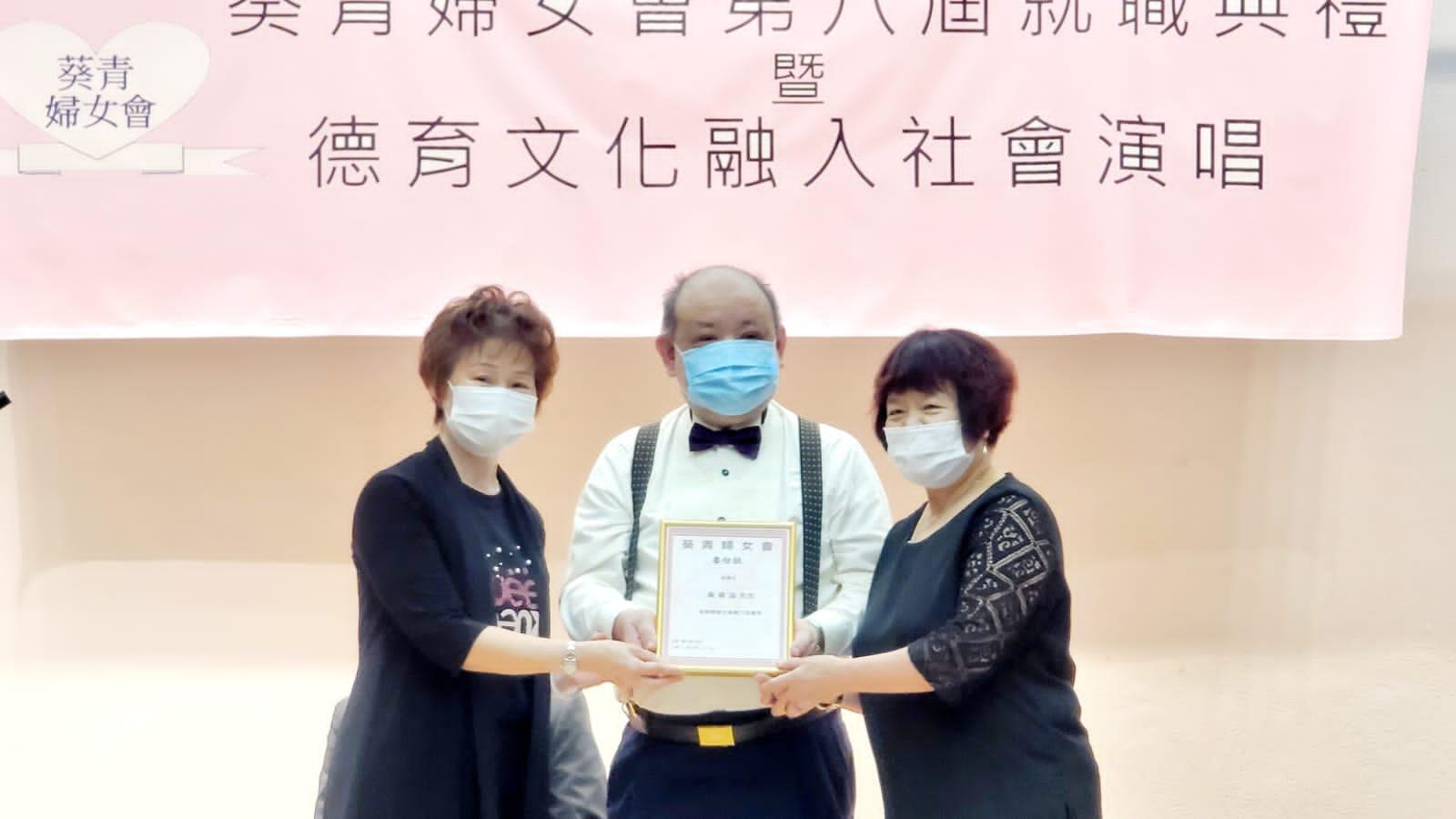 葵青妇女会第八届就职典礼暨德育文化融入社会演唱活动圆满成功