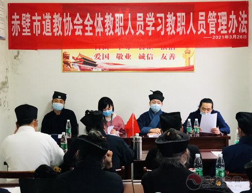 湖北省赤壁市道教协会组织全体教职人员学习《宗教教职人员管理办法》