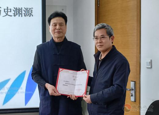 袁志鸿道长被聘请为中国人民大学宗教高等研究院客座教授