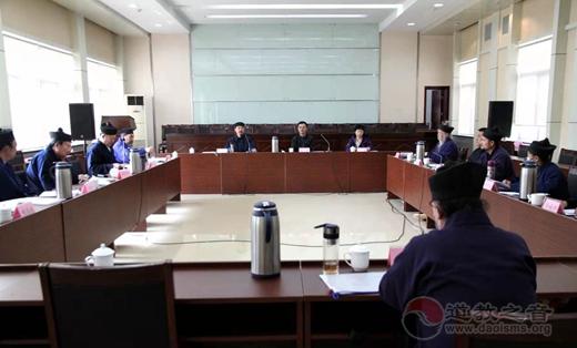 山东省道教协会组织学习全国两会精神