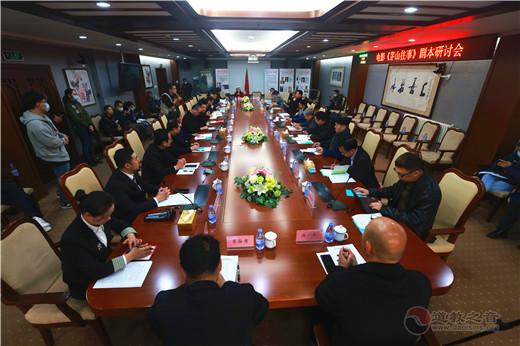 电影《茅山往事》剧本研讨会 暨项目启动新闻发布会在京举行