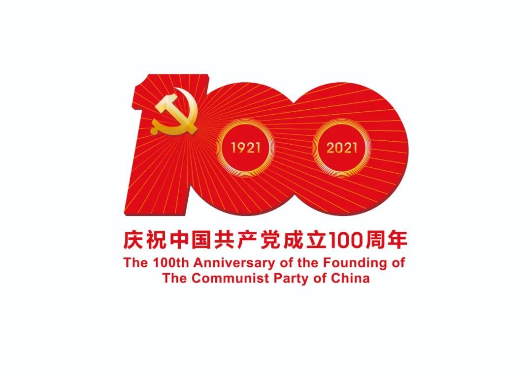 """关于道教界开展庆祝""""中国共产党成立100周年""""系列活动的倡议"""