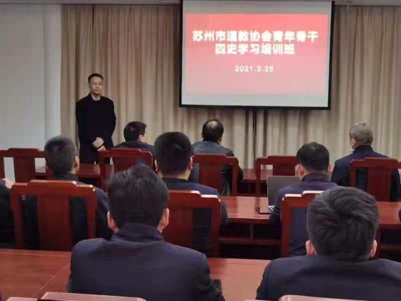 苏州市道教协会举办青年骨干道长四史学习培训班