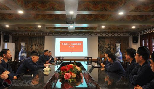 """上海市钦赐仰殿组织学习贯彻全国""""两会""""、上海""""两会""""精神"""