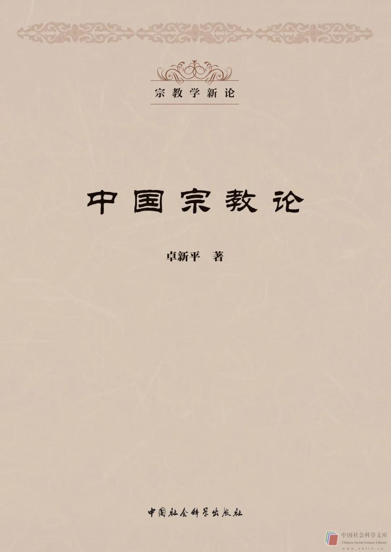 新书推介:卓新平著《中国宗教论》