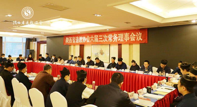 陕西省道教协会召开六届三次常务理事会议