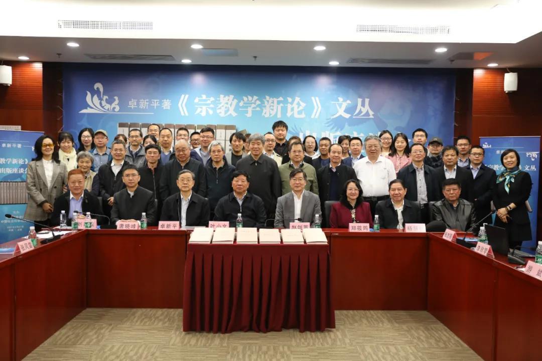 卓新平著《宗教学新论》出版座谈会在京召开