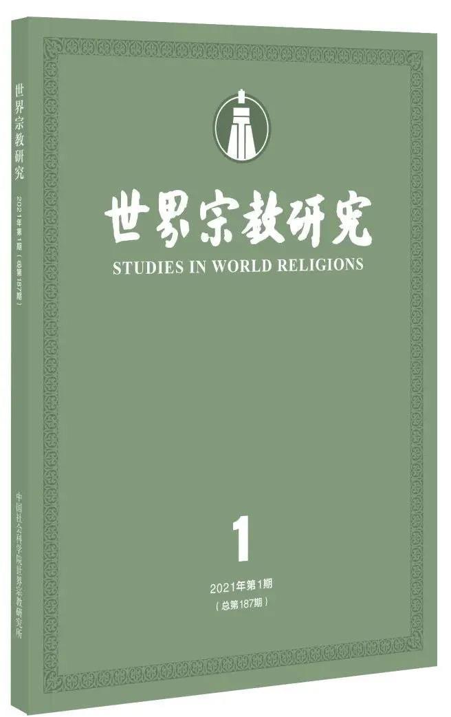 《世界宗教研究》2021年第1期目录