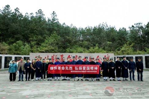 浙江省德清县道教协会组织全县道教界人士开展烈士陵园祭扫活动
