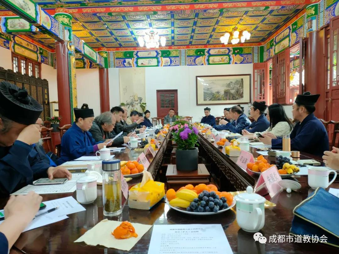 成都市道教协会成功召开第八届十四次会长办公(扩大)会议