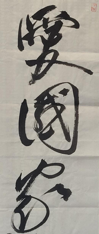 """活动预告:成都市大邑县道协""""爱国家,兴道德""""主题征文"""