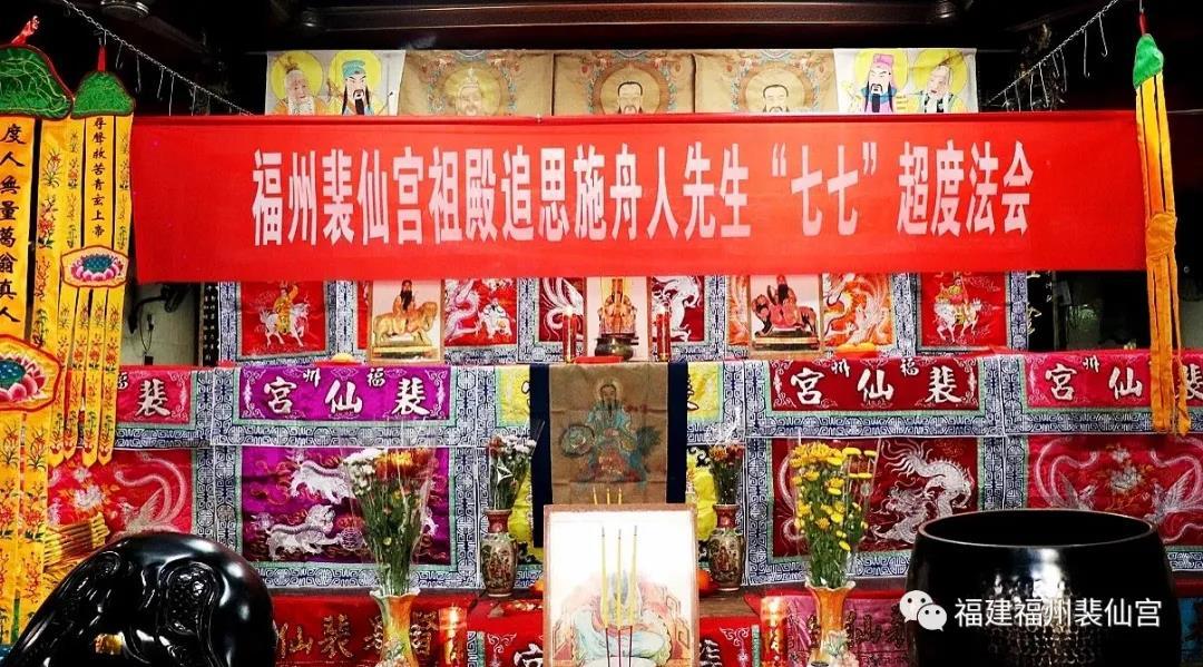 """正一派大德施舟人先生""""七七""""超度法会于福州裴仙宫举行"""