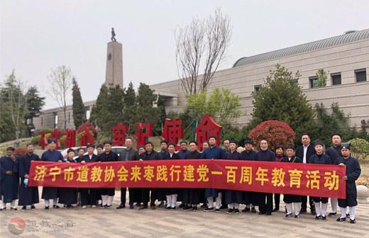 山东省济宁市道教协会参观红色文化基地开展爱国主义教育