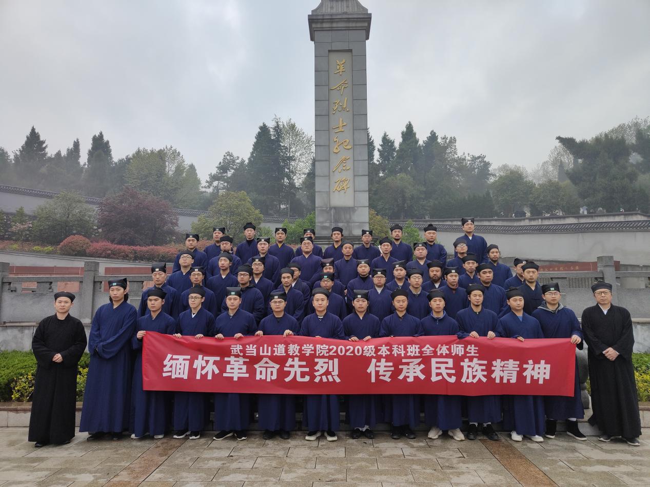 武当山道教学院组织百余名师生清明节追思革命先烈