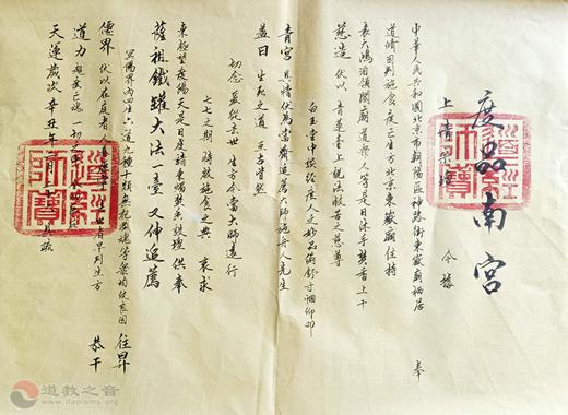 """北京东岳庙为施舟人先生举行""""终七""""升度功德道场"""