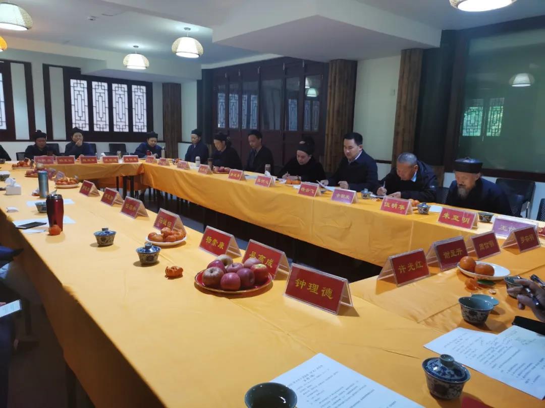 青城山道协在建福宫召开第六届三次会长(扩大)办公会议
