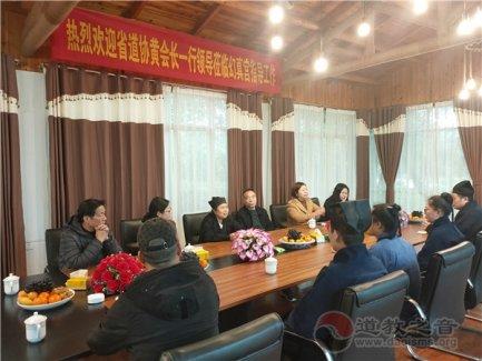 湖南省道教协会黄至安会长到衡阳基层道协宫观调研
