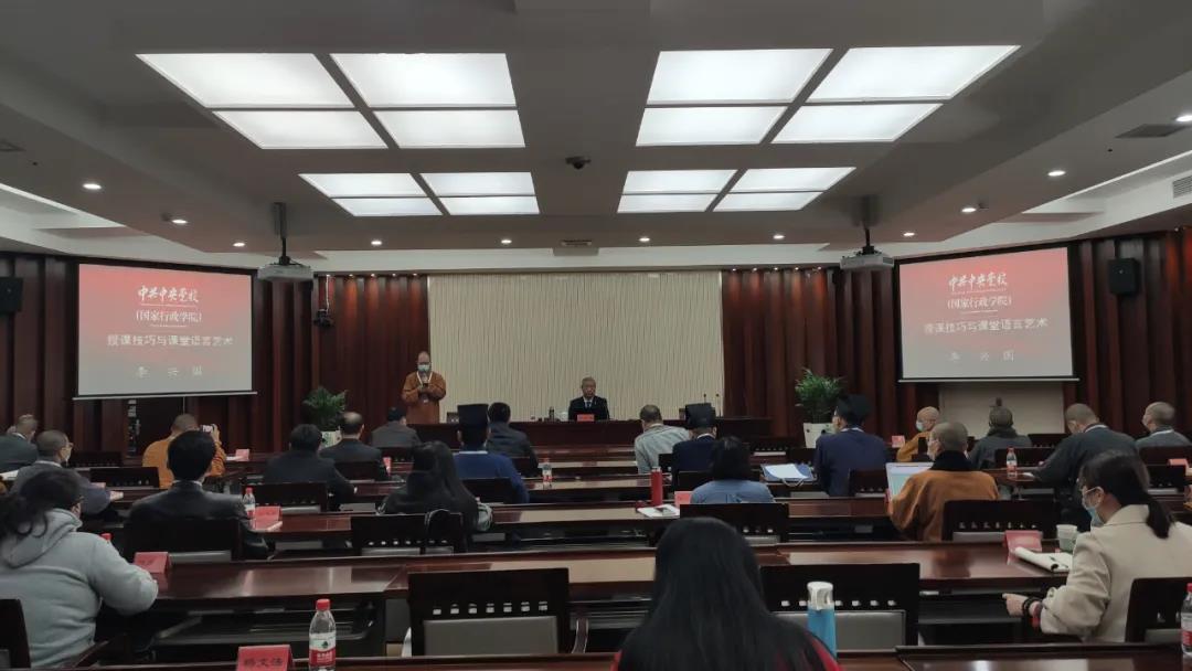 福建省宗教院校坚持宗教中国化方向教学科研管理专题研讨班在中央社会主义学院举办