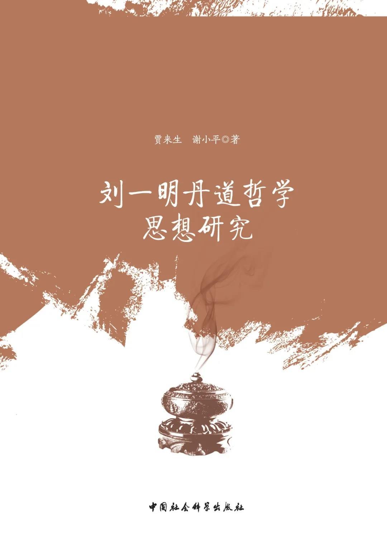 贾来生、谢小平著《刘一明丹道哲学思想研究》