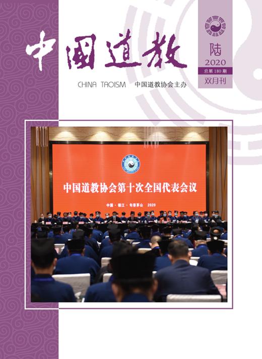 《中国道教》2020年第六期(总第180期)目录