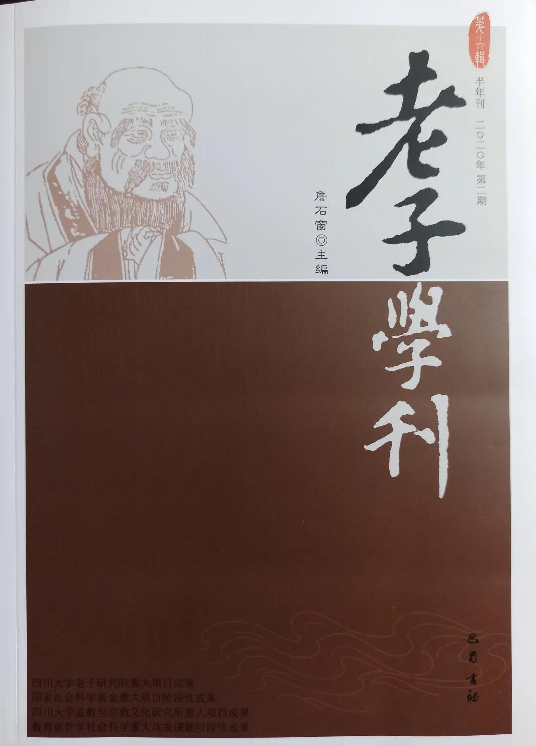 期刊杂志:《老子学刊》第16辑目录